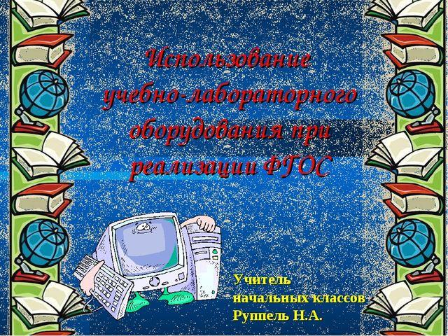 Использование учебно-лабораторного оборудования при реализации ФГОС Учитель н...