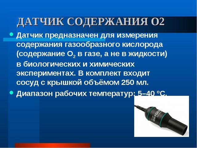 ДАТЧИК СОДЕРЖАНИЯ O2 Датчик предназначен для измерения содержания газообразно...