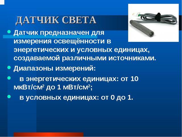 ДАТЧИК СВЕТА Датчик предназначен для измеренияосвещённости в энергетических...