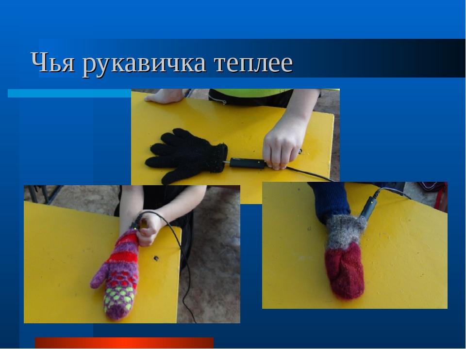 Чья рукавичка теплее