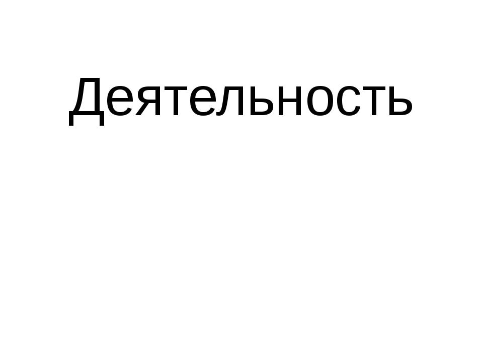 Деятельность