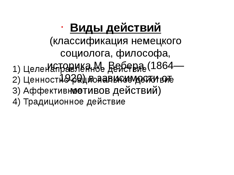 1) Целенаправленное действие 2) Ценностно-рациональное действие 3) Аффективн...