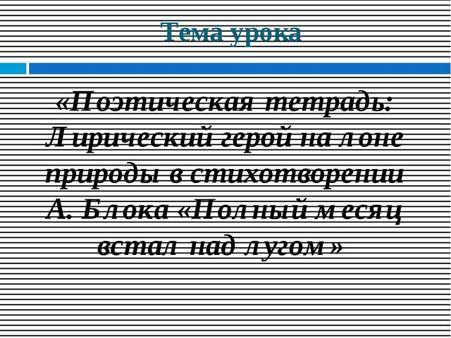 Тема урока «Поэтическая тетрадь: Лирический герой на лоне природы в стихотвор...