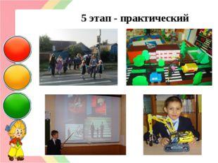 5 этап - практический