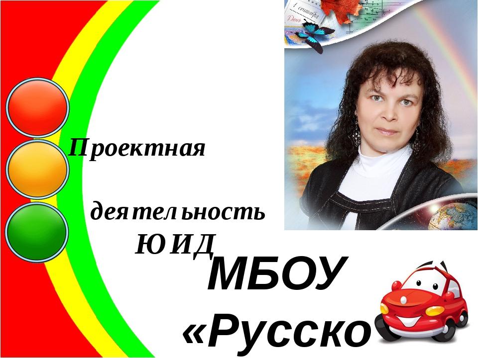 Проектная деятельность ЮИД МБОУ «Русско-татарская средняя общеобразовательная...