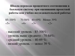 Шкала перевода процентного соотношения в балльную систему при оценивании прое
