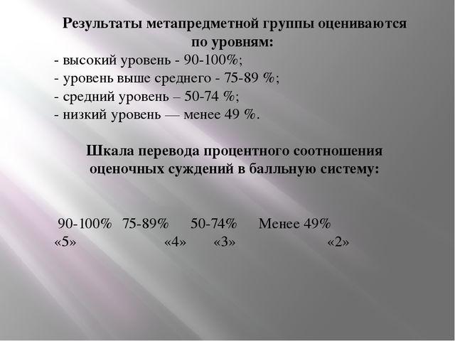 Результаты метапредметной группы оцениваются по уровням: - высокий уровень -...