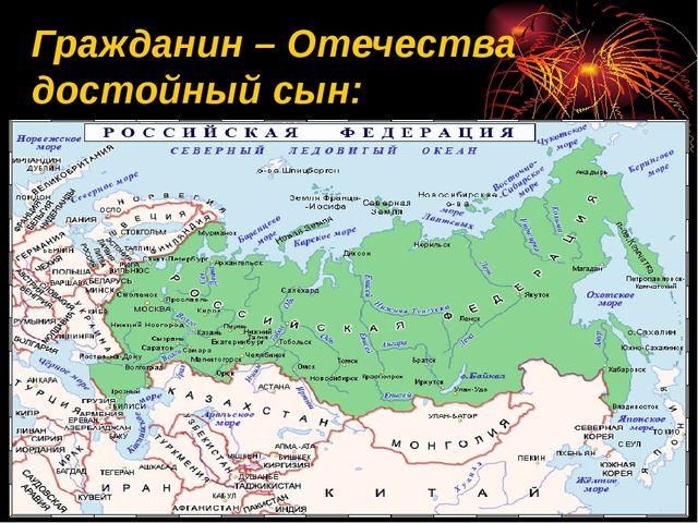 Гражданин – Отечества достойный сын: