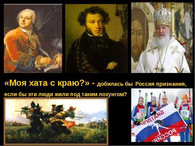 «Моя хата с краю?» - добилась бы Россия признания, если бы эти люди жили под...