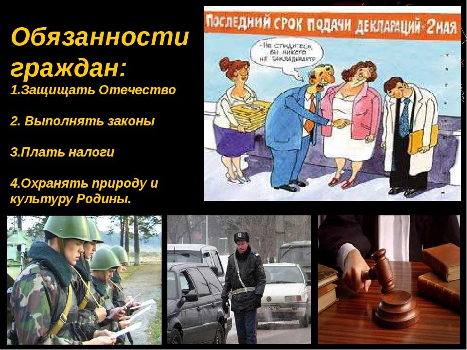 Обязанности граждан: 1.Защищать Отечество 2. Выполнять законы 3.Плать налоги...