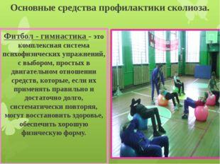Основные средства профилактики сколиоза. Фитбол - гимнастика - это комплексна