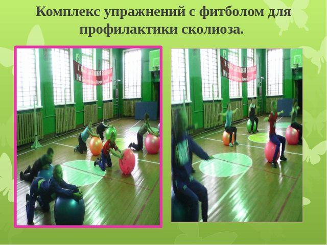 Комплекс упражнений с фитболом для профилактики сколиоза.