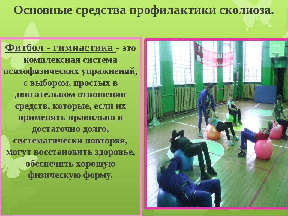 Основные средства профилактики сколиоза. Фитбол - гимнастика - это комплексна...