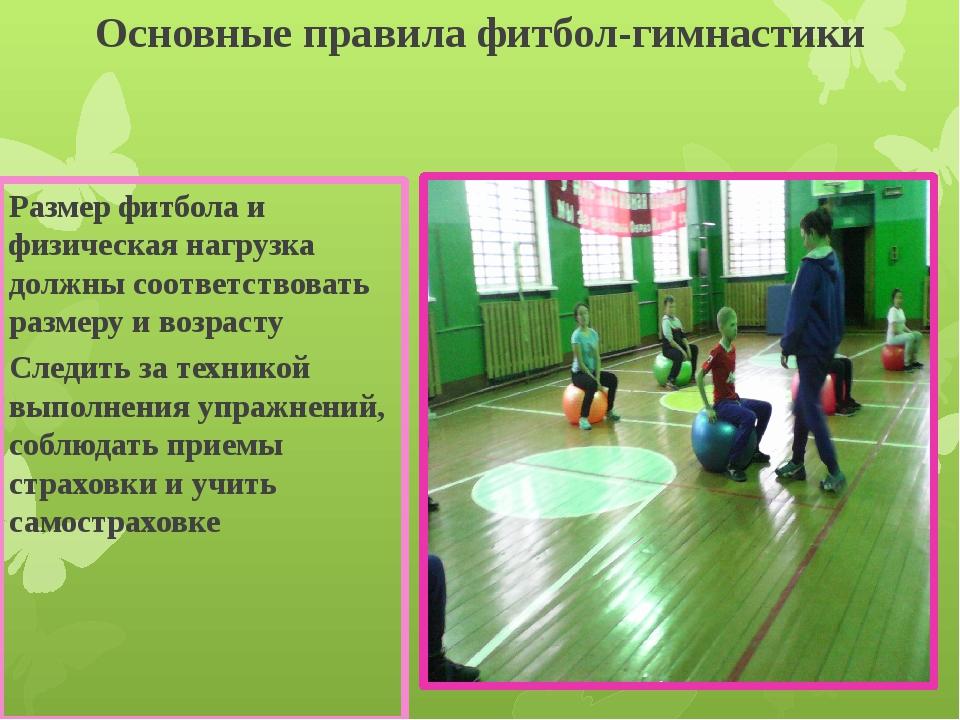 Основные правила фитбол-гимнастики Размер фитбола и физическая нагрузка должн...