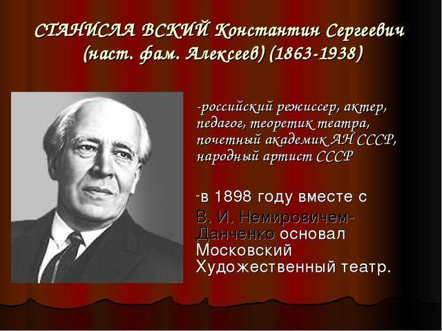 СТАНИСЛА́ВСКИЙ Константин Сергеевич (наст. фам. Алексеев) (1863-1938) -россий...