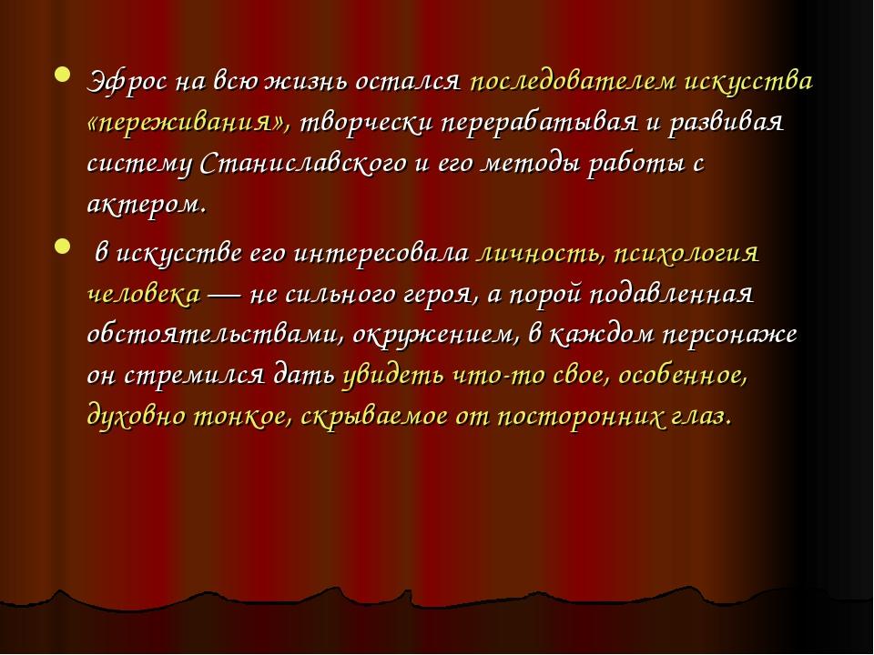 Эфрос на всю жизнь остался последователем искусства «переживания», творчески...