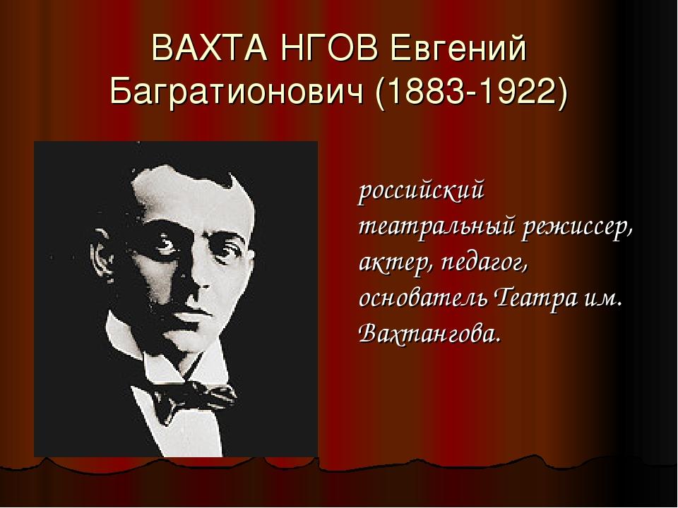 ВАХТА́НГОВ Евгений Багратионович (1883-1922) российский театральный режиссер,...