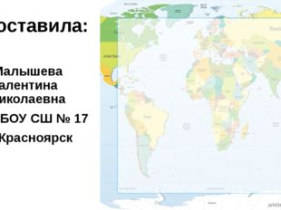 Составила: Малышева Валентина Николаевна МБОУ СШ № 17 г Красноярск 2016 год