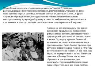 Черно-белая кинолента «Подкидыш» режиссера Тамары Лукашевич, рассказывающая о