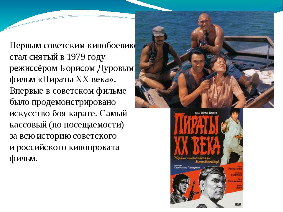 Первым советским кинобоевиком стал снятый в1979 году режиссёром Борисом Дуро...