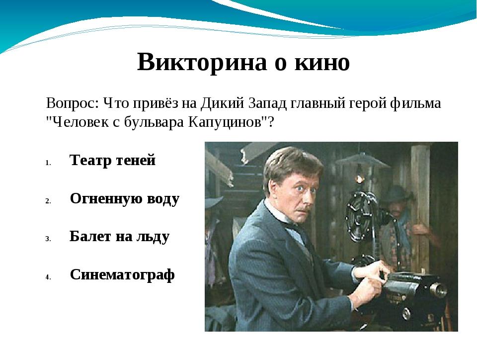 вопросы по российскому кино ваши