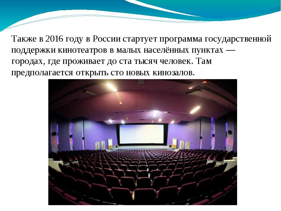 Также в 2016 годув России стартует программа государственной поддержки кинот...