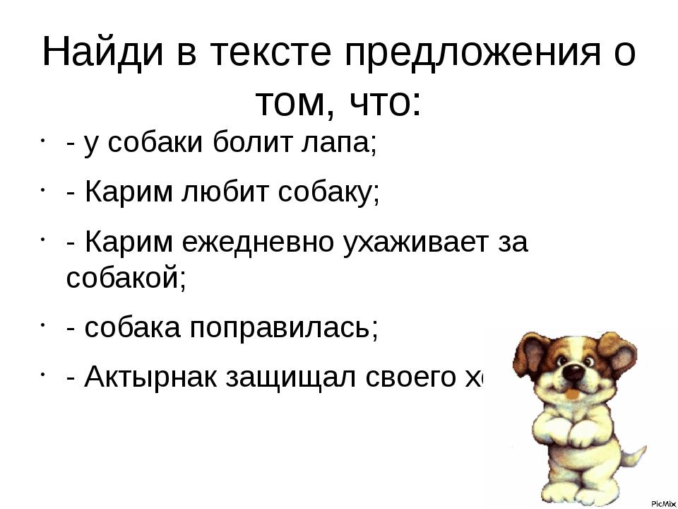 Найди в тексте предложения о том, что: - у собаки болит лапа; - Карим любит с...