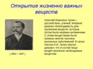 Открытие жизненно важных веществ Николай Иванович Лунин – русский врач, учены