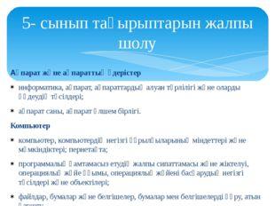 5- сынып тақырыптарын жалпы шолу Ақпарат және ақпараттық үдерістер  информа