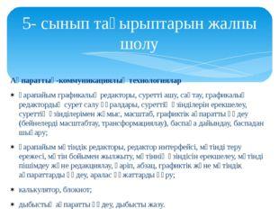 5- сынып тақырыптарын жалпы шолу Ақпараттық-коммуникациялық технологиялар
