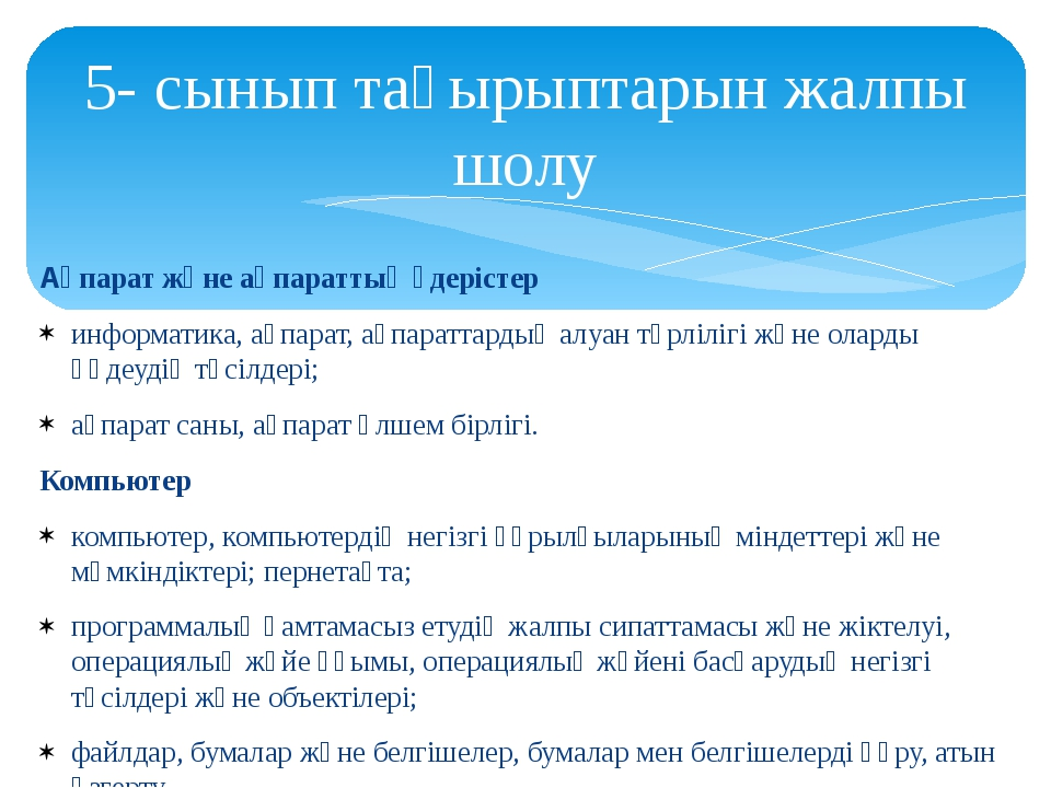 5- сынып тақырыптарын жалпы шолу Ақпарат және ақпараттық үдерістер  информа...