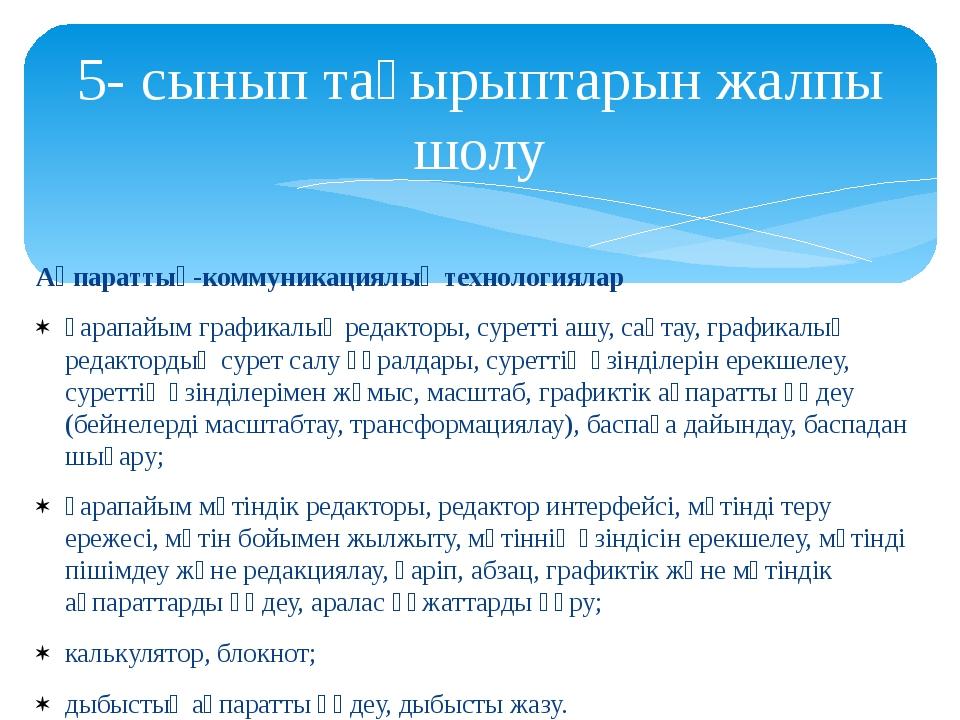 5- сынып тақырыптарын жалпы шолу Ақпараттық-коммуникациялық технологиялар...
