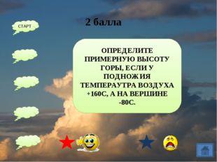 ХОЛОДНОЕ ПЕРУАНСКОЕ ТЕЧЕНИЕ ПОНИЖАЕТ ВЕРОЯТНОСТЬ ВЫПАДЕНИЯ ОСАДКОВ, Т.К. ХОЛО