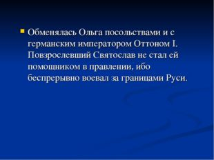 Обменялась Ольга посольствами и с германским императором Оттоном I. Повзросле