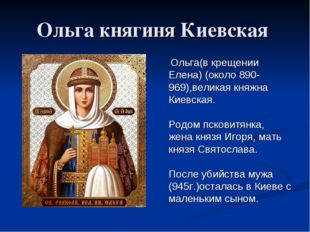 Ольга княгиня Киевская Ольга(в крещении Елена) (около 890-969),великая княжна
