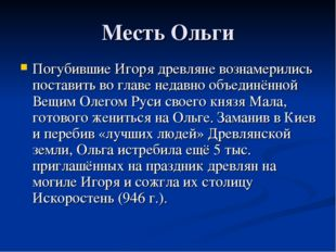 Месть Ольги Погубившие Игоря древляне вознамерились поставить во главе недавн