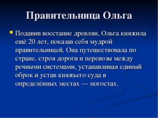 Правительница Ольга Подавив восстание древлян, Ольга княжила ещё 20 лет, пока