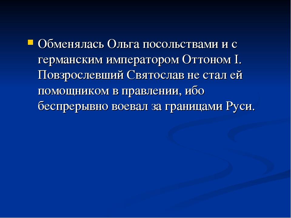 Обменялась Ольга посольствами и с германским императором Оттоном I. Повзросле...