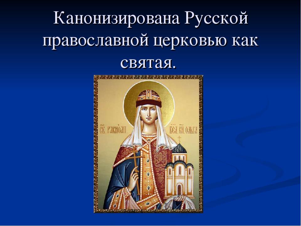Канонизирована Русской православной церковью как святая.