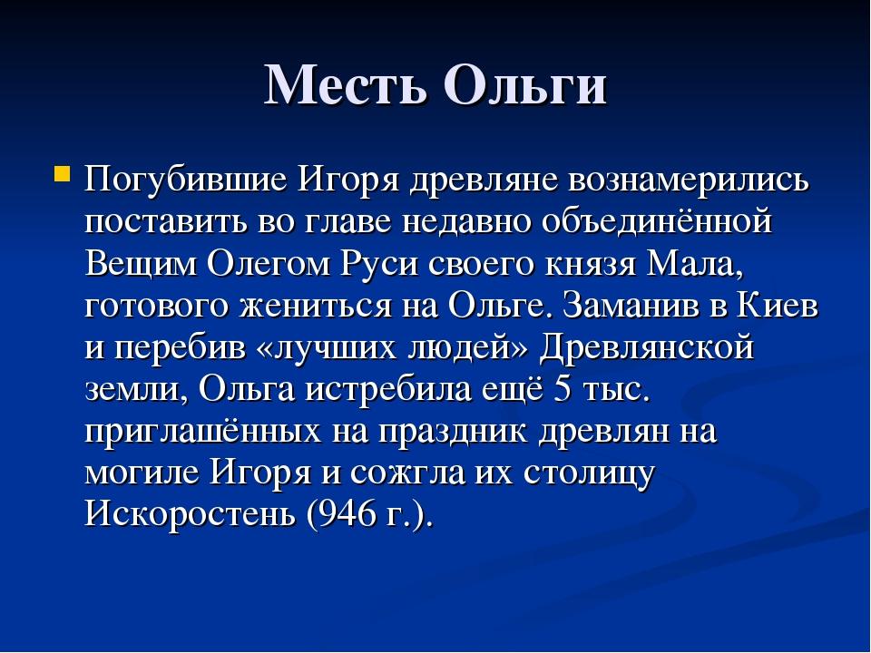 Месть Ольги Погубившие Игоря древляне вознамерились поставить во главе недавн...