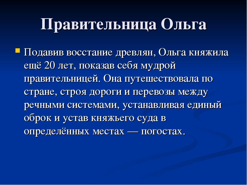 Правительница Ольга Подавив восстание древлян, Ольга княжила ещё 20 лет, пока...