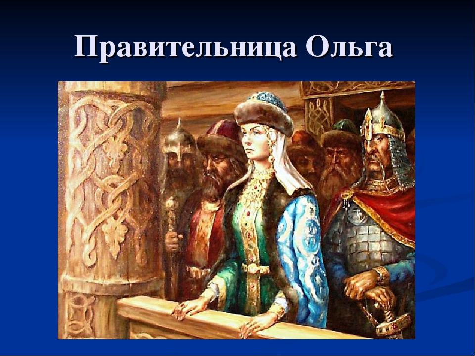 Правительница Ольга