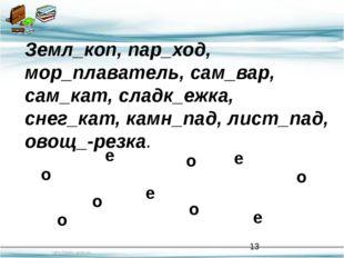 Земл_коп, пар_ход, мор_плаватель, сам_вар, сам_кат, сладк_ежка, снег_кат, кам
