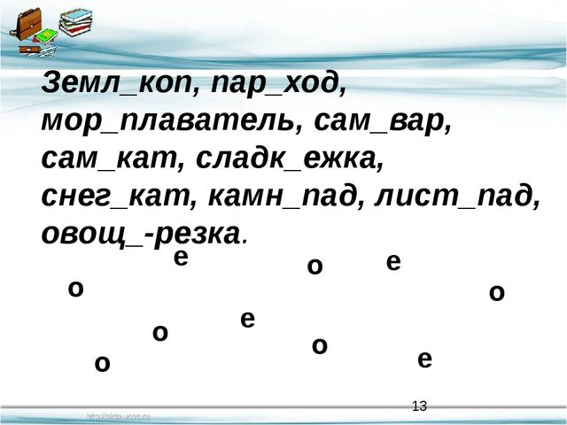 Земл_коп, пар_ход, мор_плаватель, сам_вар, сам_кат, сладк_ежка, снег_кат, кам...