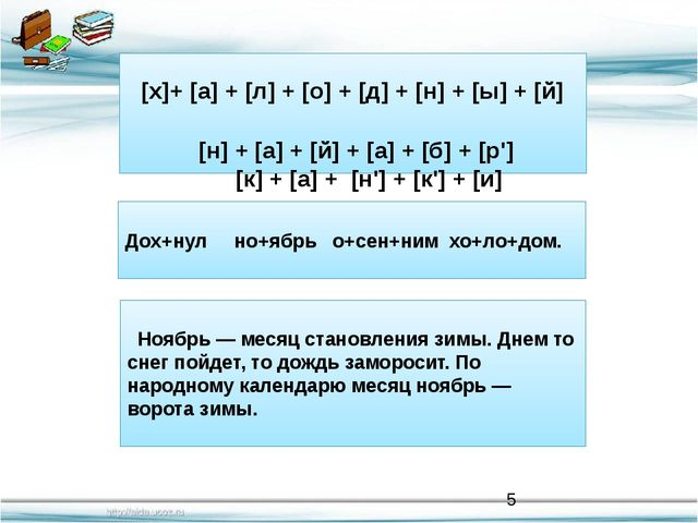 [х]+ [а] + [л] + [о] + [д] + [н] + [ы] + [й] [н] + [а] + [й] + [а] + [б] + [...