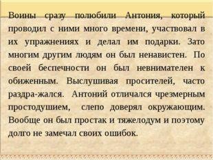 Воины сразу полюбили Антония, который проводил с ними много времени, участвов