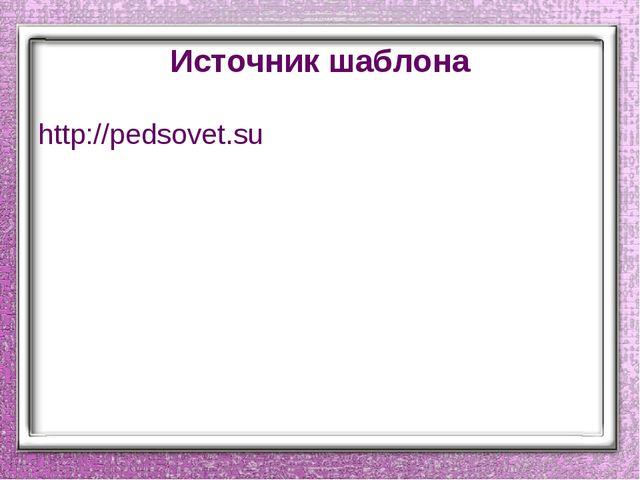 Источник шаблона http://pedsovet.su