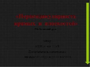 «Перпендикулярность прямых и плоскостей» Автор: ГБПОУ КК СТТТ Преподаватель м