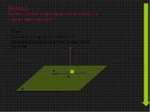 Вопрос 1. Какие прямые в пространстве называются перпендикулярными? а A b α О