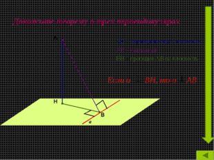 Докажите теорему о трех перпендикулярах АН – перпендикуляр к плоскости АВ – н